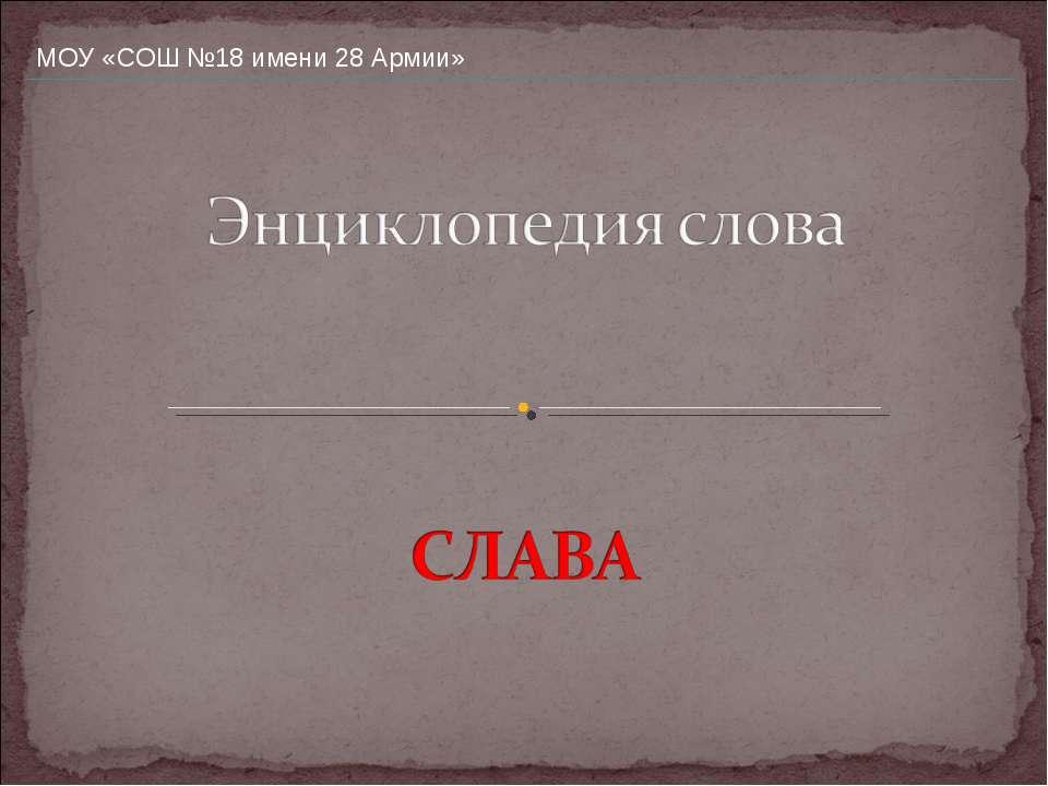 МОУ «СОШ №18 имени 28 Армии»