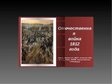 Атака гвардейских егерей и матросов. Художник В. Келлерман 1955 г. Отечествен...