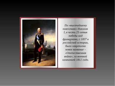 По «высочайшему повелению» Николая I, в честь 25-летия победы над французами,...