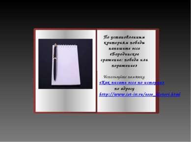 По установленным критериям победы напишите эссе «Бородинское сражение: победа...