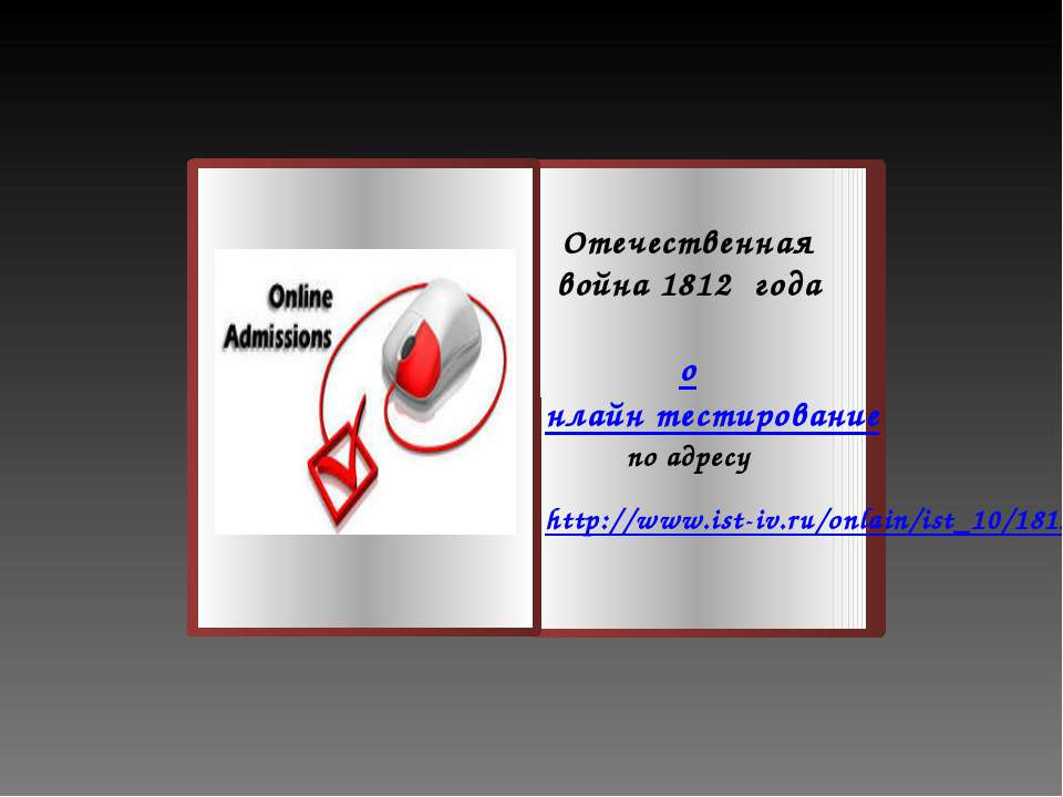 Отечественная война 1812 года онлайн тестирование по адресу http://www.ist-iv...