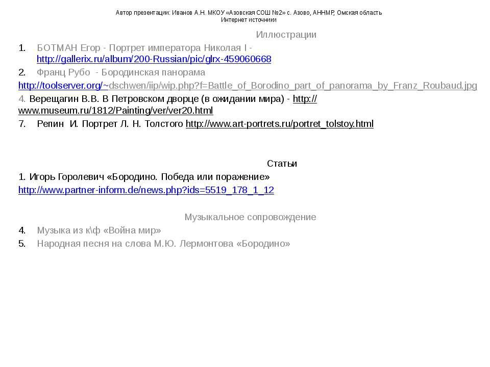 Автор презентации: Иванов А.Н. МКОУ «Азовская СОШ №2» с. Азово, АННМР, Омская...