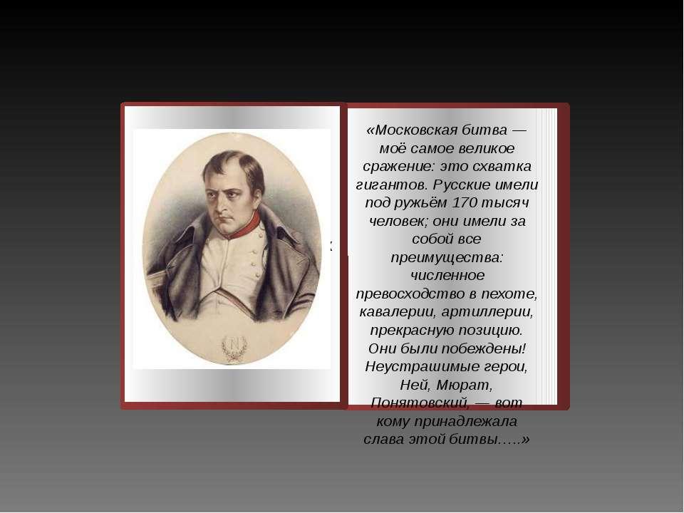 «Московская битва — моё самое великое сражение: это схватка гигантов. Русские...