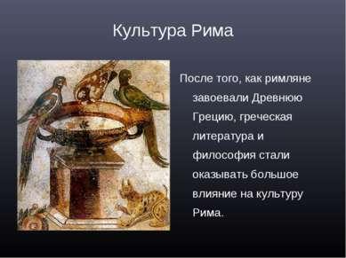 Культура Рима После того, как римляне завоевали Древнюю Грецию, греческая лит...