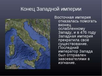 Конец Западной империи Восточная империя отказалась помогать вконец ослабленн...