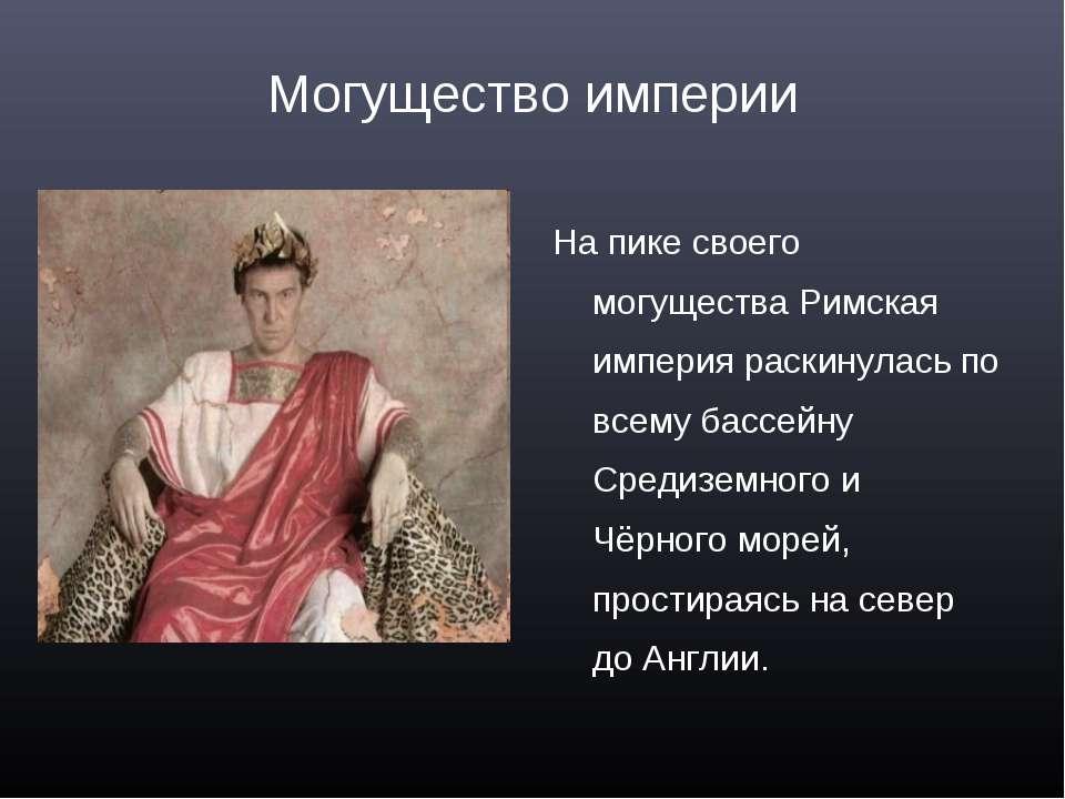 Могущество империи На пике своего могущества Римская империя раскинулась по в...