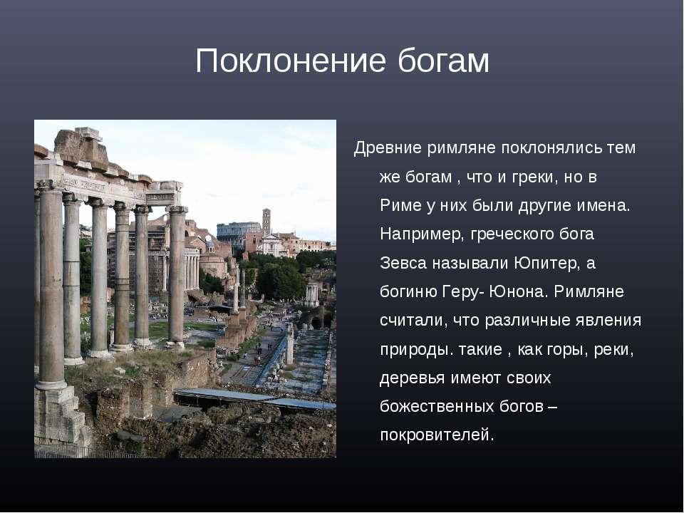 Поклонение богам Древние римляне поклонялись тем же богам , что и греки, но в...