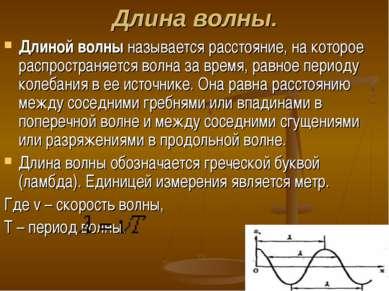 Длина волны. Длиной волны называется расстояние, на которое распространяется ...