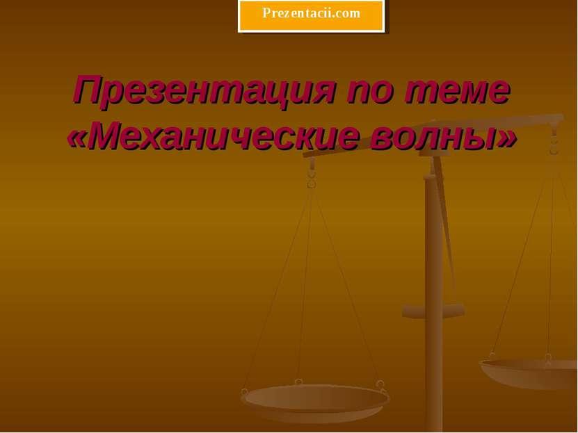 Презентация по теме «Механические волны» Prezentacii.com