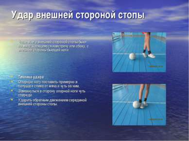 Удар внешней стороной стопы Чаще всего внешней стороной стопы бьют по мячу, к...