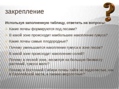 закрепление Используя заполненную таблицу, ответить на вопросы: Какие почвы ф...