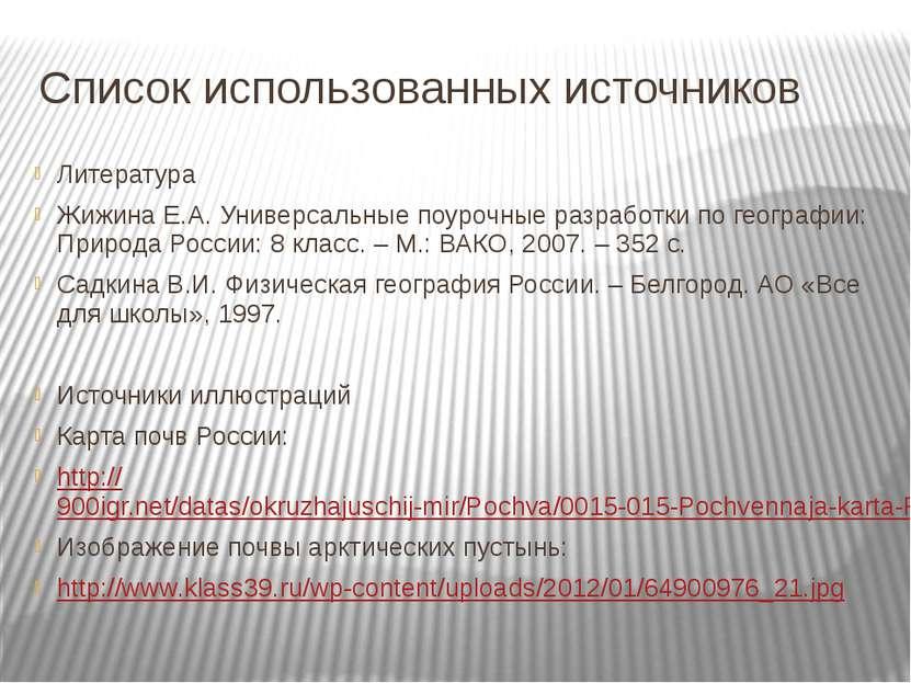 Список использованных источников Литература Жижина Е.А. Универсальные поурочн...