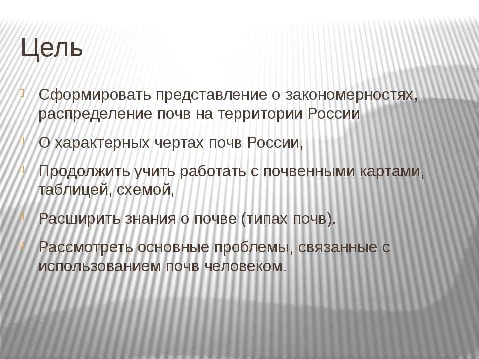 Цель Сформировать представление о закономерностях, распределение почв на терр...