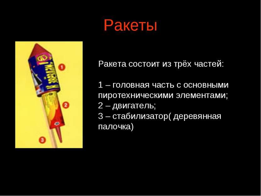 Ракеты Ракета состоит из трёх частей: 1 – головная часть с основными пиротехн...