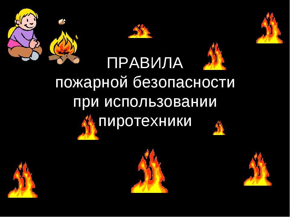 ПРАВИЛА пожарной безопасности при использовании пиротехники