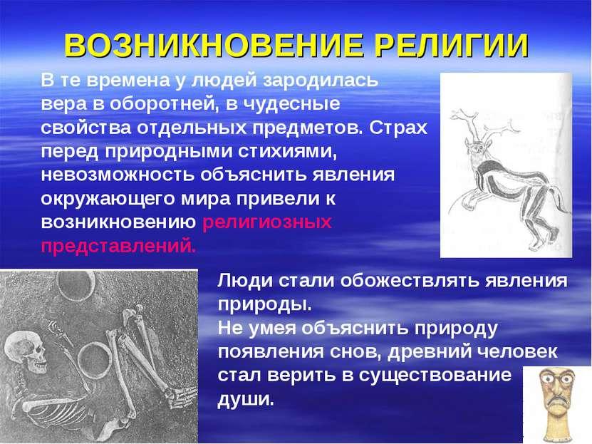 ВОЗНИКНОВЕНИЕ РЕЛИГИИ В те времена у людей зародилась вера в оборотней, в чуд...