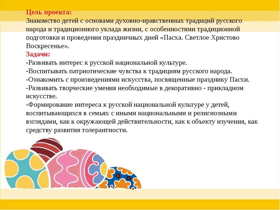 Цель проекта: Знакомство детей с основами духовно-нравственных традиций русск...