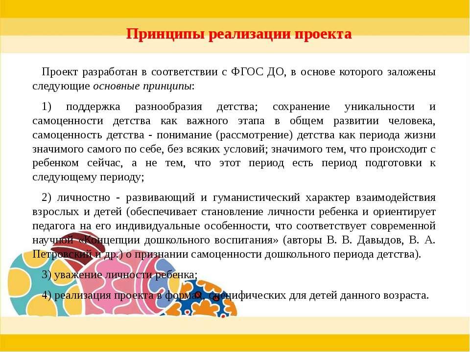 Принципы реализации проекта Проект разработан в соответствии с ФГОС ДО, в осн...
