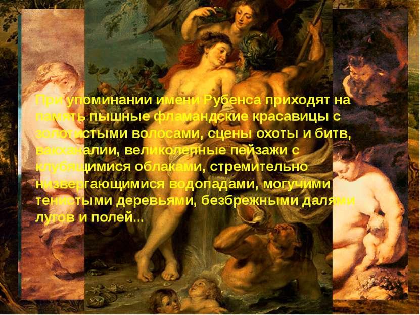 При упоминании имени Рубенса приходят на память пышные фламандские красавицы ...