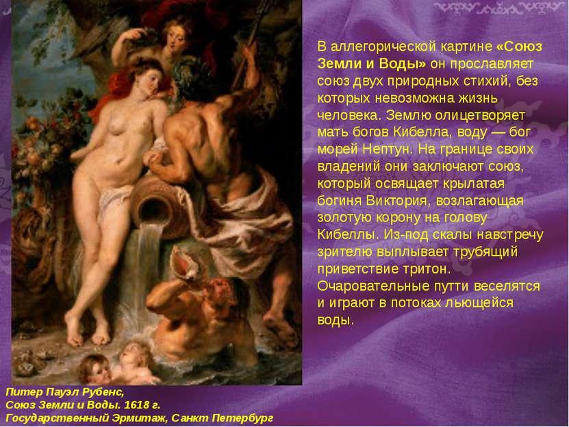Питер Пауэл Рубенс, Союз Земли и Воды. 1618 г. Государственный Эрмитаж, Санкт...