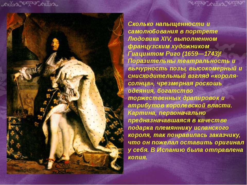 Сколько напыщенности и самолюбования в портрете Людовика XIV, выполненном фра...