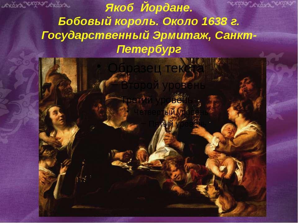 Якоб Йордане. Бобовый король. Около 1638 г. Государственный Эрмитаж, Санкт-Пе...