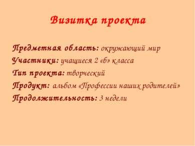 Визитка проекта Предметная область: окружающий мир Участники: учащиеся 2 «б» ...