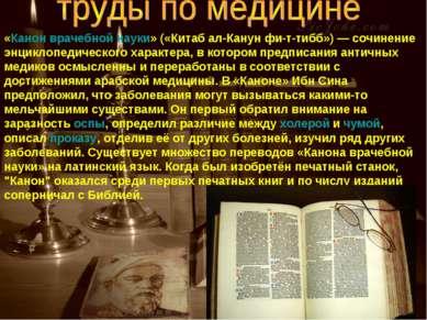 «Канон врачебной науки» («Китаб ал-Канун фи-т-тибб»)— сочинение энциклопедич...