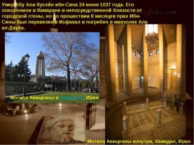 Умер Абу Али Хусейн ибн-Сина 24 июня 1037 года. Его похоронили в Хамаране в н...