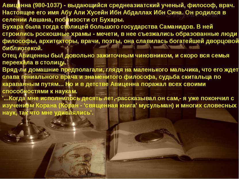 Авиценна (980-1037) - выдающийся среднеазиатский ученый, философ, врач. Насто...