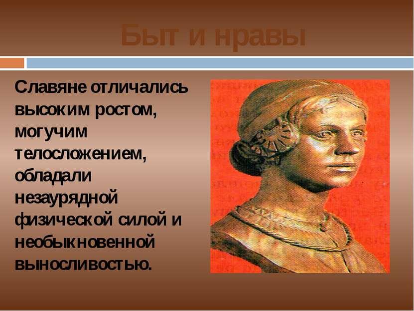 Быт и нравы Славяне отличались высоким ростом, могучим телосложением, обладал...