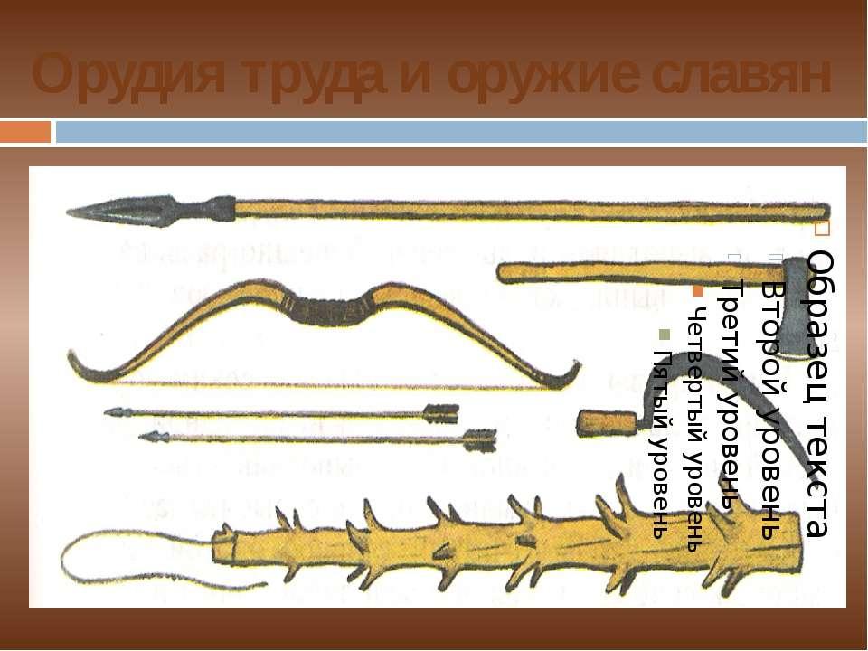 Орудия труда и оружие славян