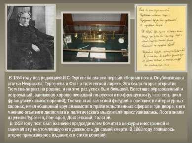 В 1854 году под редакцией И.С. Тургенева вышел первый сборник поэта. Опублико...