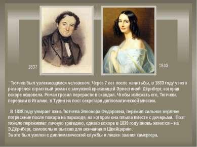 1837 1840 Тютчев был увлекающимся человеком. Через 7 лет после женитьбы, в 18...