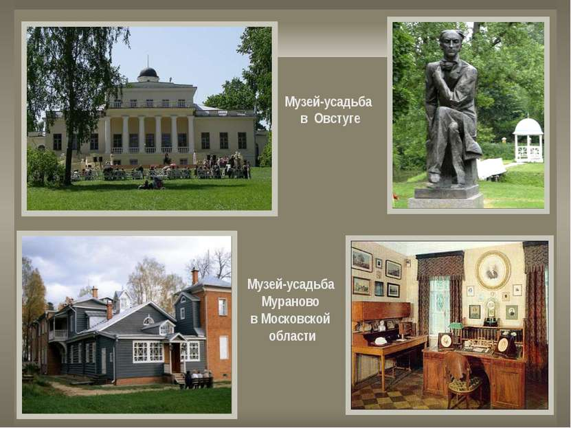 Музей-усадьба в Овстуге Музей-усадьба Мураново в Московской области