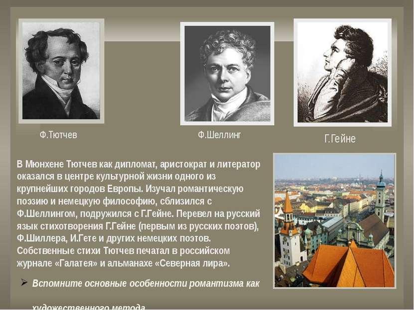 В Мюнхене Тютчев как дипломат, аристократ и литератор оказался в центре культ...