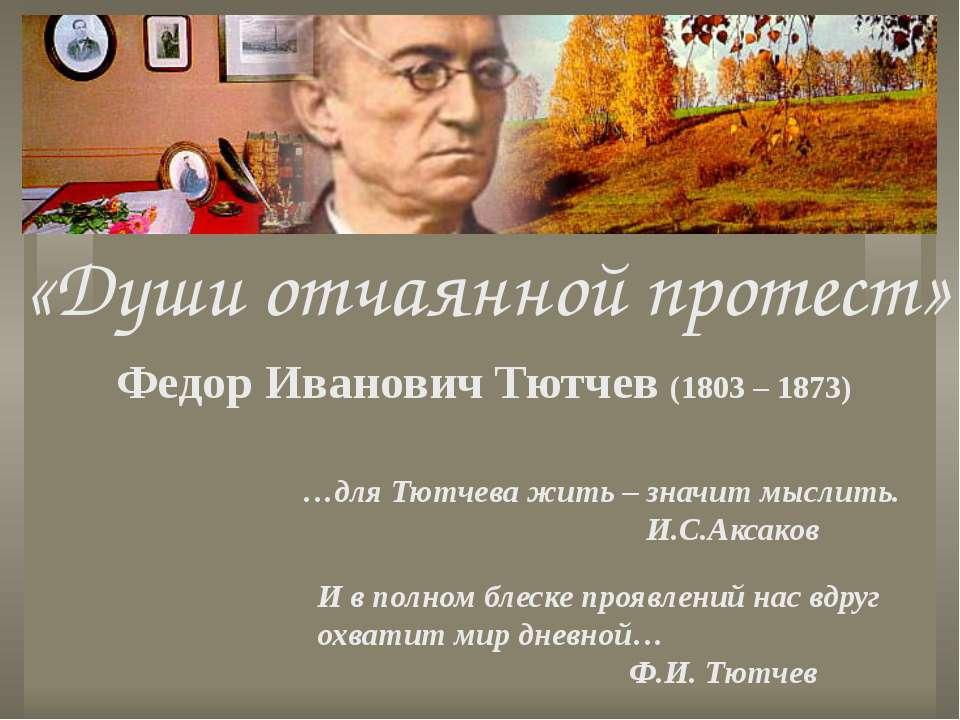 Федор Иванович Тютчев (1803 – 1873) И в полном блеске проявлений нас вдруг ох...