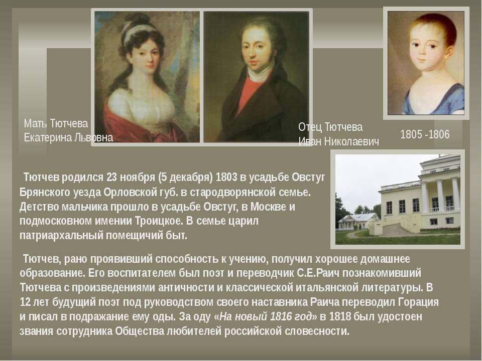 Тютчев родился 23 ноября (5 декабря) 1803 в усадьбе Овстуг Брянского уезда Ор...