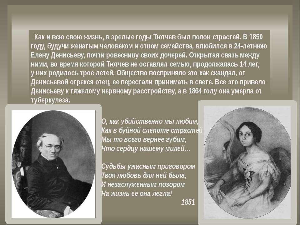 1865 О, как убийственно мы любим, Как в буйной слепоте страстей Мы то всего в...