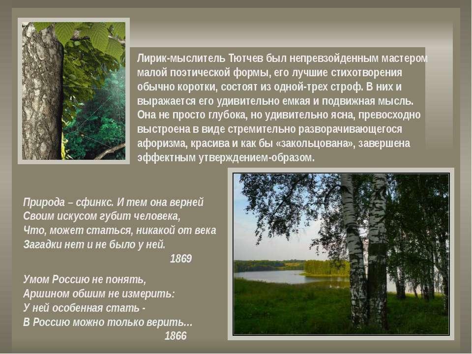 Лирик-мыслитель Тютчев был непревзойденным мастером малой поэтической формы, ...