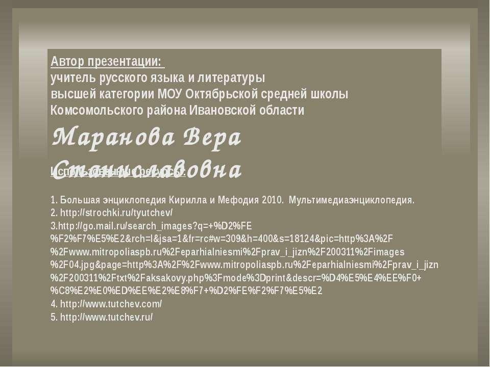 Автор презентации: учитель русского языка и литературы высшей категории МОУ О...