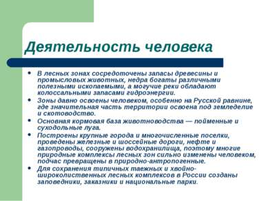 Деятельность человека В лесных зонах сосредоточены запасы древесины и промысл...
