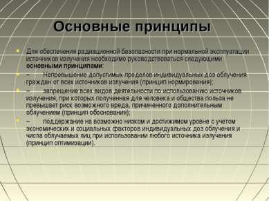 Основные принципы Для обеспечения радиационной безопасности при нормальной эк...