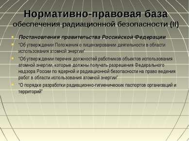 Нормативно-правовая база обеспечения радиационной безопасности (II) Постановл...