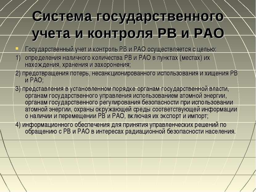 Система государственного учета и контроля РВ и РАО Государственный учет и кон...