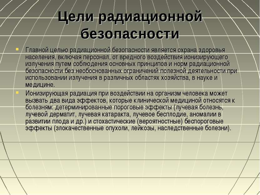 Цели радиационной безопасности Главной целью радиационной безопасности являет...