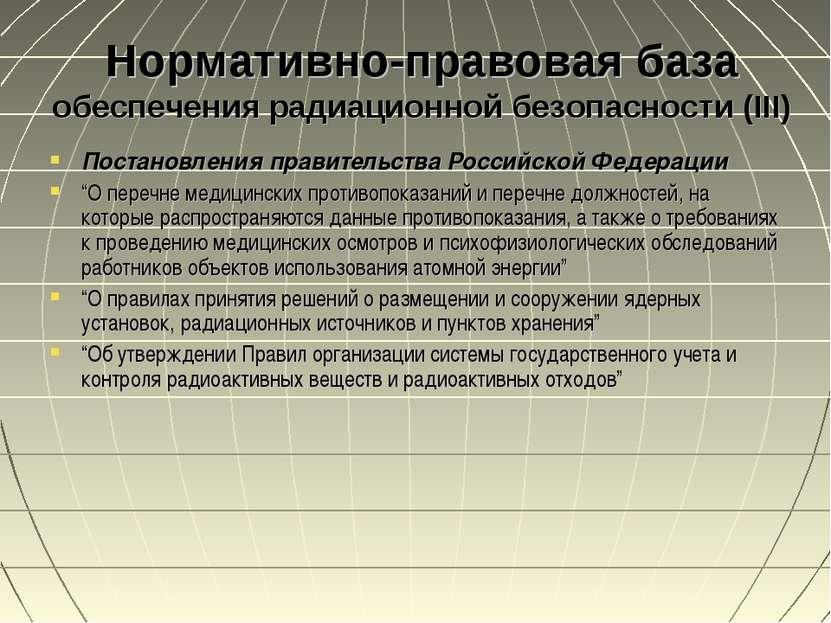 Нормативно-правовая база обеспечения радиационной безопасности (III) Постанов...