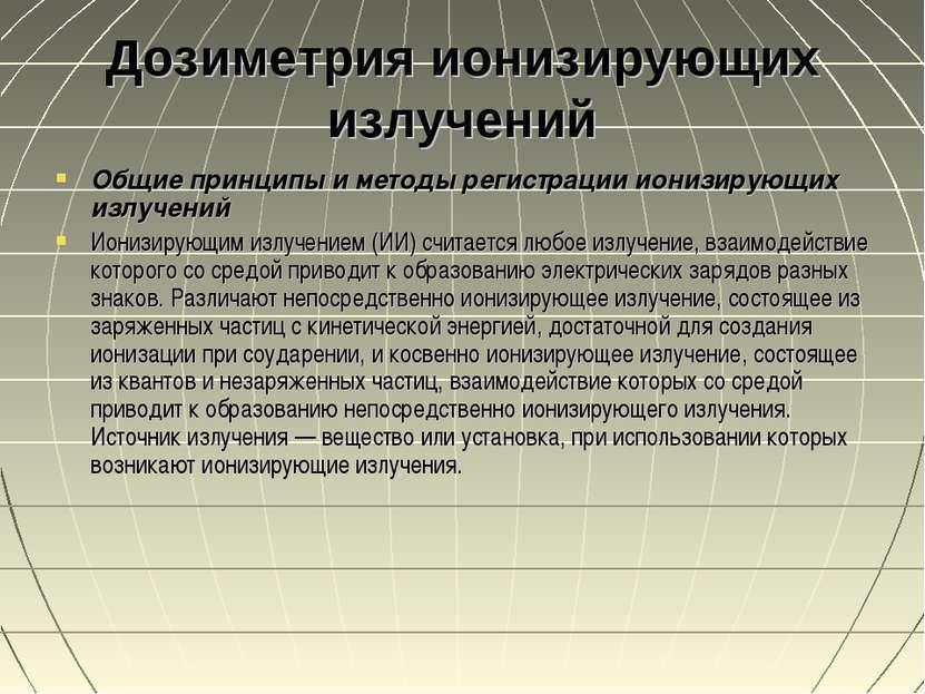 Дозиметрия ионизирующих излучений Общие принципы и методы регистрации ионизир...