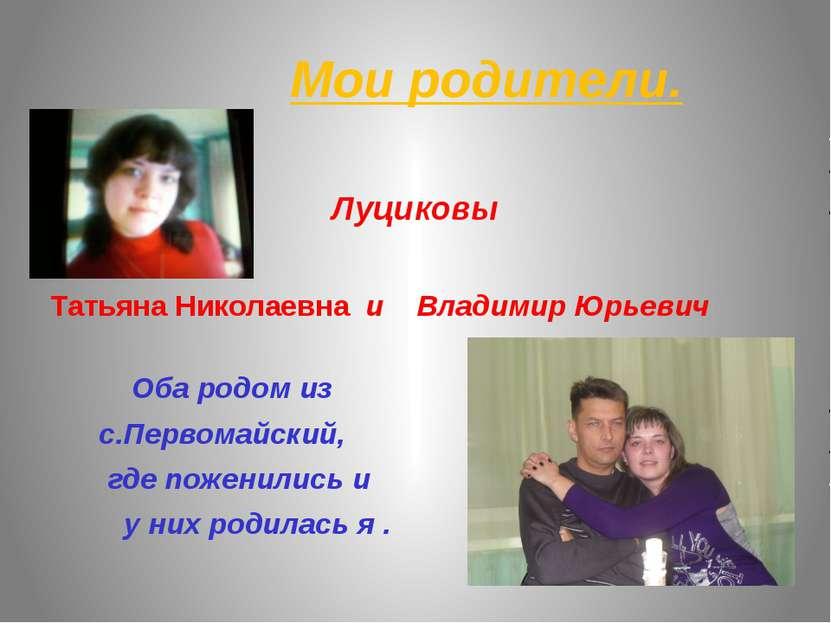 Мои родители. Луциковы Татьяна Николаевна и Владимир Юрьевич Оба родом из с.П...