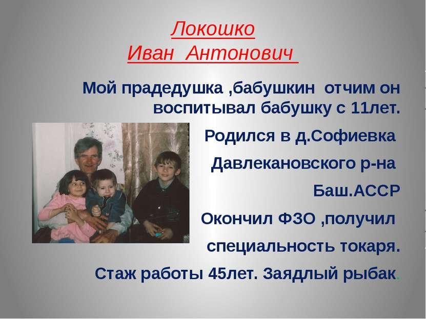 Локошко Иван Антонович Мой прадедушка ,бабушкин отчим он воспитывал бабушку с...